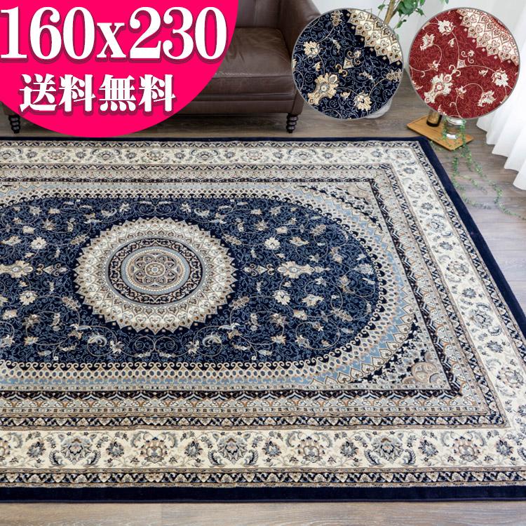 【ラグ】 これは綺麗!ヨーロピアン絨毯 クムシルク風ペルシャ絨毯柄 高密度50万ノット!160×230cm約3畳 ウィルトン織りカーペット レッド、ブルー 【送料無料!】 ラグ・絨毯・じゅうたん