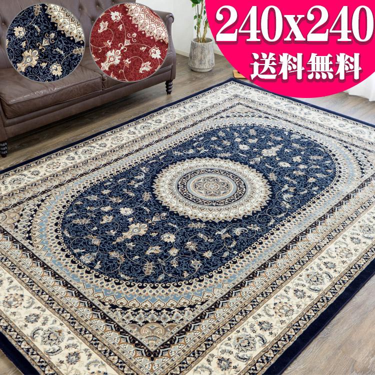【お得な限定クーポンあり!】ラグ!これは綺麗!ヨーロピアン絨毯 クムシルク風ペルシャ絨毯柄 高密度50万ノット!240×240cm約4.5畳 ウィルトン織りカーペット レッド、ブルー 全国送料無料 ラグ・絨毯・じゅうたん