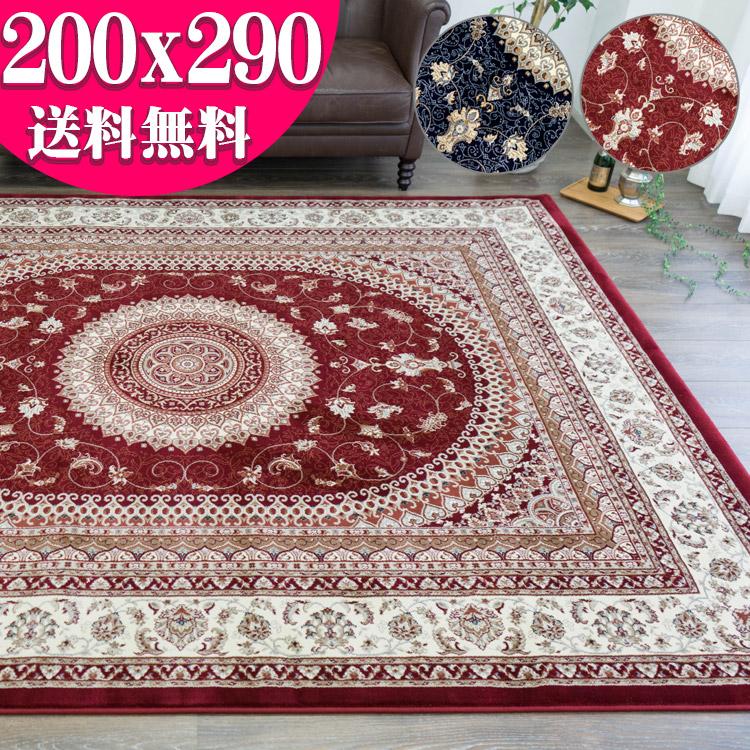 【お得な限定クーポンあり!】!これは綺麗!ヨーロピアン絨毯 クムシルク風ペルシャ絨毯柄 高密度50万ノット!200×290cm約6畳中敷き ウィルトン織りカーペット レッド、ブルー 【 送料無料!】 ラグ・絨毯・じゅうたん