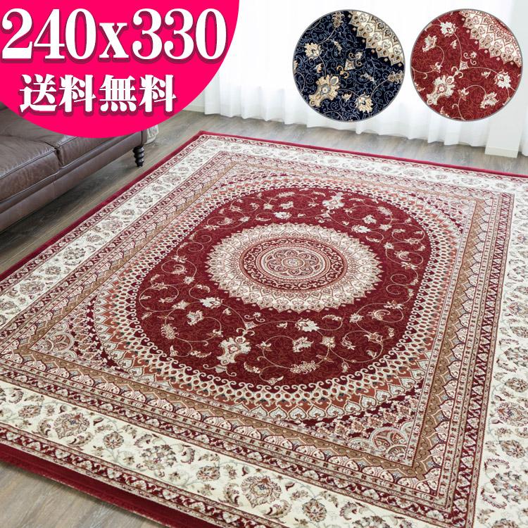 じゅうたん!これは綺麗!ヨーロピアン絨毯 クムシルク風ペルシャ絨毯柄 高密度50万ノット!240×330cm約6畳 ウィルトン織りカーペット レッド、ブルー 全国送料無料 ラグ・絨毯・じゅうたん