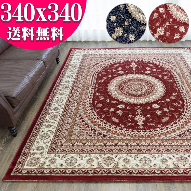 じゅうたん!BIGサイズ8畳!ヨーロピアン絨毯 クムシルク風ペルシャ絨毯柄 これは綺麗! 高密度50万ノット!340×340cm ウィルトン織りカーペット レッド、ブルー 送料無料 ラグ・絨毯・じゅうたん