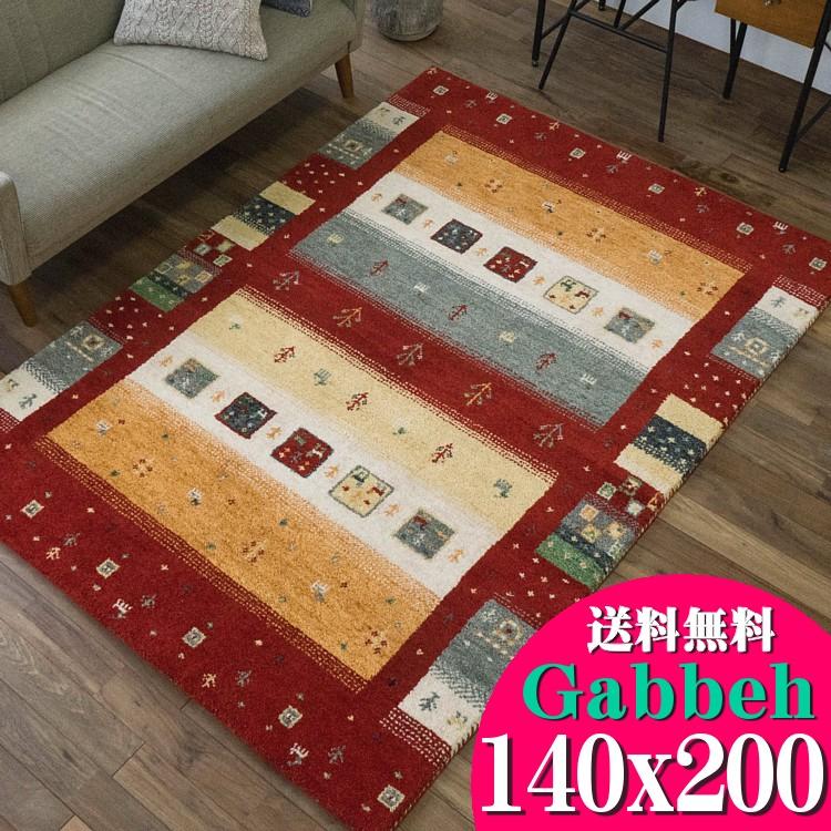 ギャベ ギャッベ ラグ 絨毯 本格派! 手織り 段通 ラグマット 140×200cm 送料無料 ギャッペ カーペット