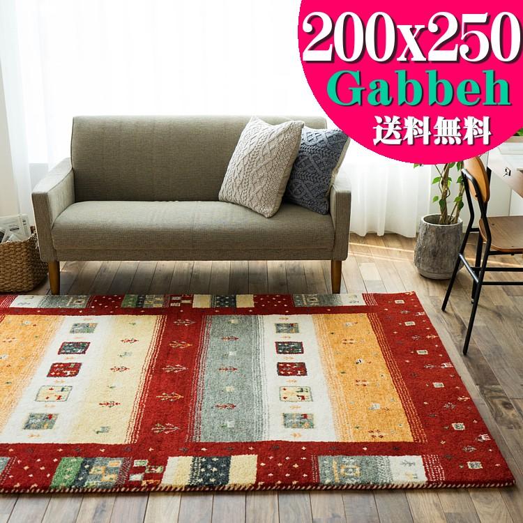 ギャベ ギャッベ ラグ 絨毯 3畳 用 本格派! 手織り 段通 ラグマット 200×250cm 送料無料 ギャッペ カーペット