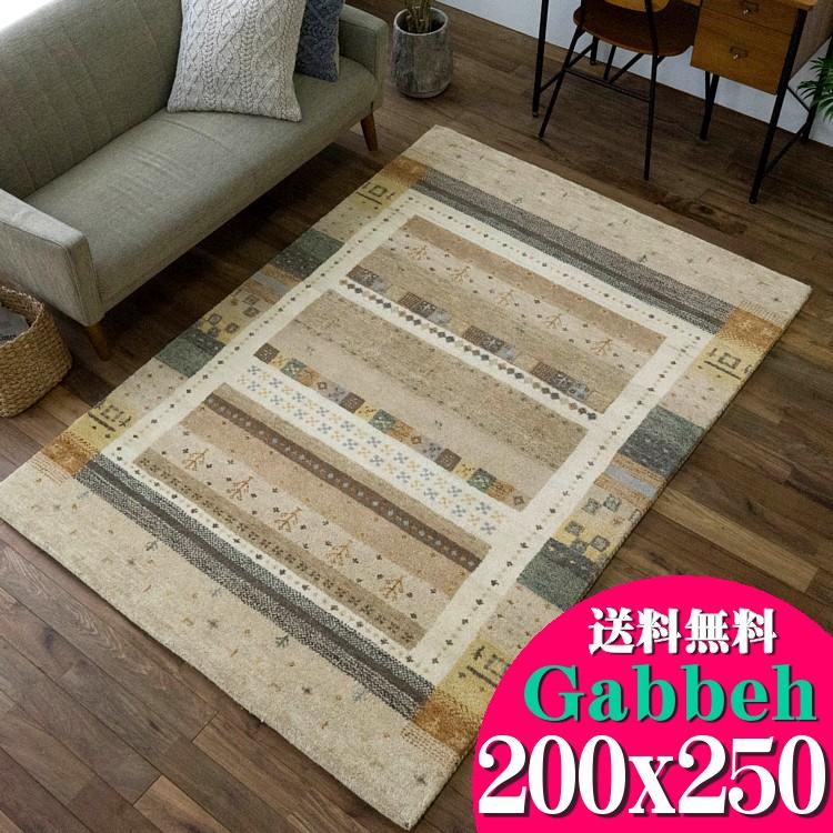 ギャベ ギャッベ ラグ 200×250 3畳 用 絨毯 本格派! 手織り 段通 ラグマット 送料無料 ギャッペ カーペット