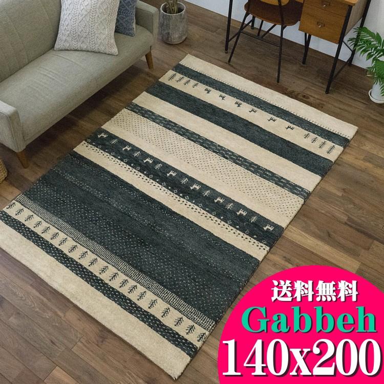 ギャベ ギャッベ ラグ 140×200cm 絨毯 本格派! 手織り 段通 ラグマット 送料無料 ギャッペ カーペット
