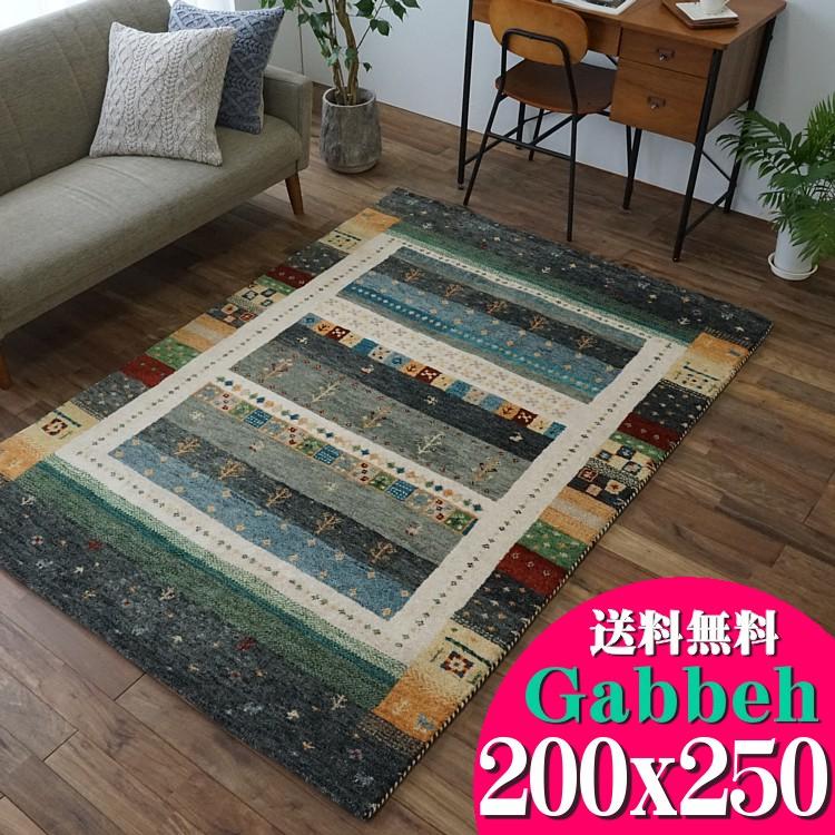 ギャッベ ラグ ギャベ 200x250 3畳 用 絨毯 本格派! 手織り 段通 ラグマット 送料無料 ギャッペ カーペット
