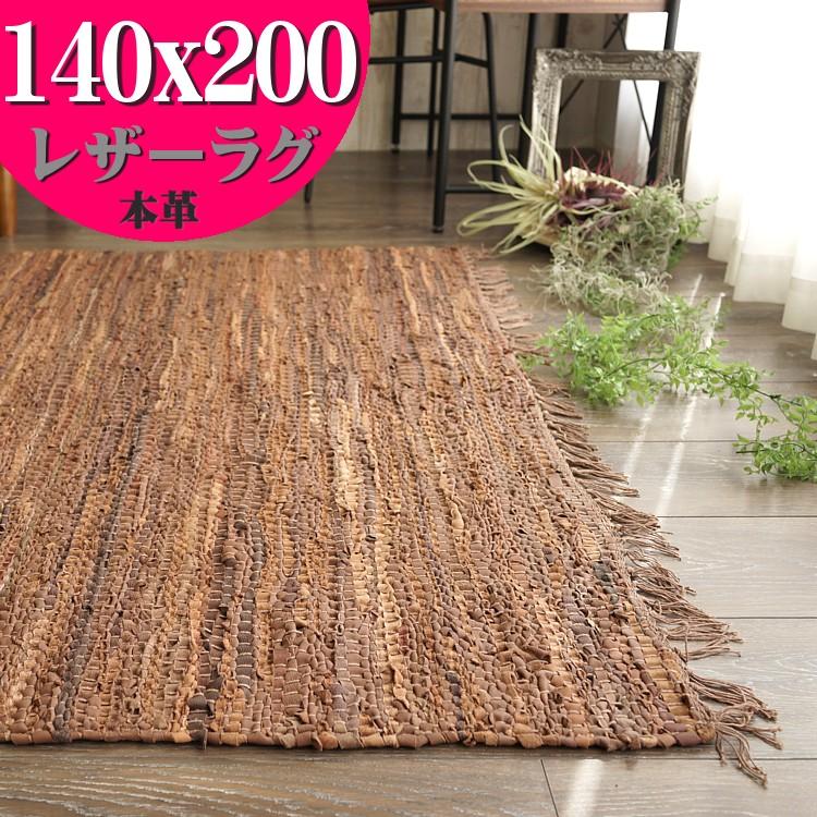 ラグ レザー 140×200 オルテガ 西海岸 じゅうたん 絨毯 ラグマット おしゃれ 手織り インド 平織り エスニック 男前 かわいい
