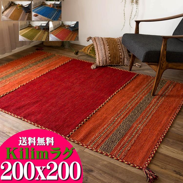 【お得な限定クーポンあり!】キリム 柄 ラグ おしゃれ ラグマット 綿 200×200 カーペット 西海岸 風 インテリア 手織りインド キリム エスニック 約 2畳 kilim 絨毯