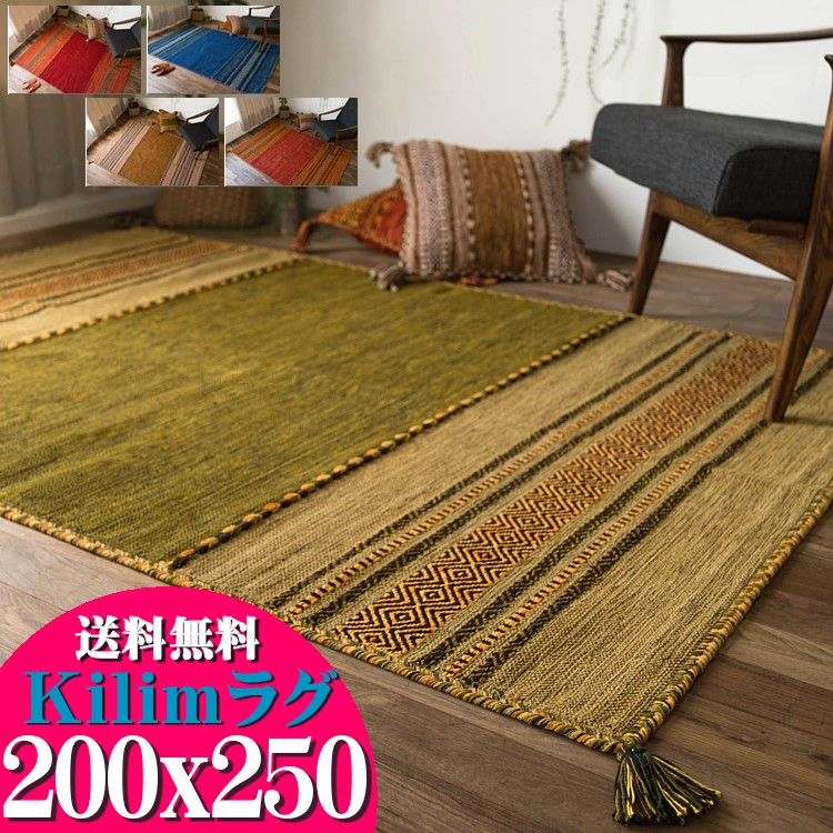 ラグ キリム おしゃれ ラグマット 約 3畳 200×250 絨毯 カーペット 綿 手織りインド綿ラグ キリム柄 エスニック オルテガ ネイティブ kilim