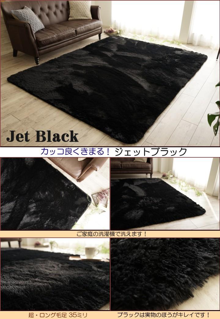 ラグ 3畳 洗える ラグマット 洗えるカーペット シャギーラグ 絨毯 190×240 毛皮のような肌触り! 長方形 リビング ホワイト 白 ブラック  カーペット ホットカーペットカバー 洗濯可 ムートン 調