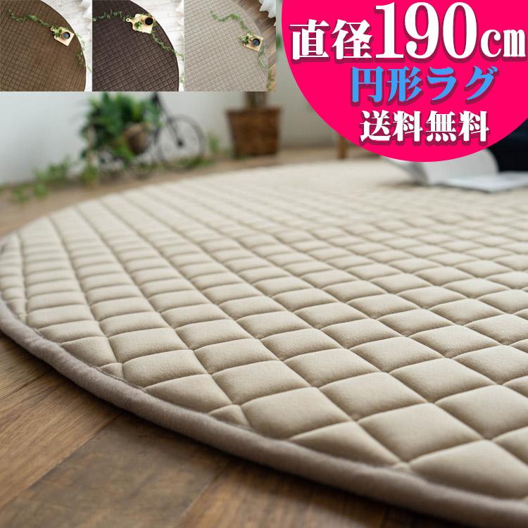 【ラスト10H限定!5%OFFクーポン】 洗える 円形 ラグ 190 cm キルト ブラウン ベージュ ラグマット 厚手 北欧 ウレタン カーペット ホットカーペットカバー 絨毯 じゅうたん アクセントマット おしゃれ かわいい 送料無料