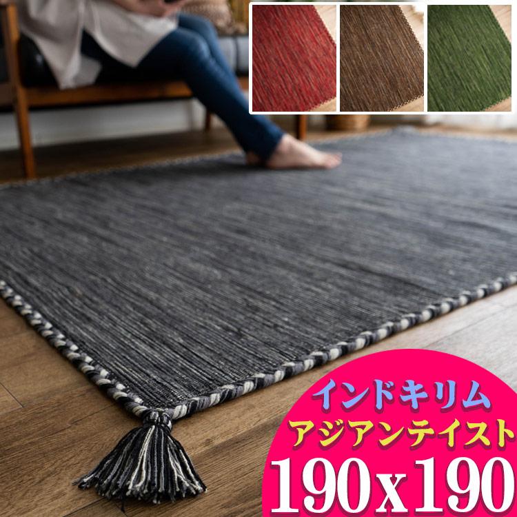 キリム ラグ 190x190 2畳 用 ラグマット おしゃれ 綿 手織り じゅうたん カーペット 絨毯 エスニック 柄 ネイティブ オルテガ kilim