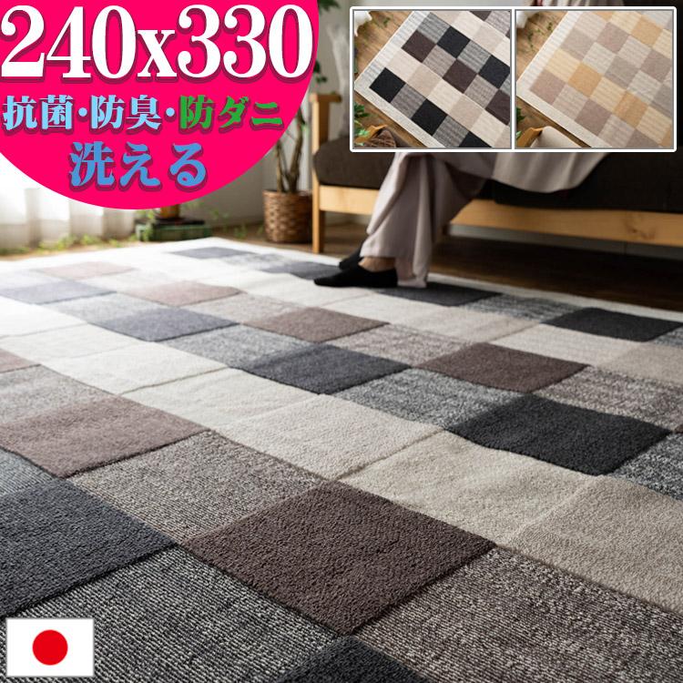 カーペット 夏用 抗菌 防ダニ 防臭 ラグマット リビング 日本製 無地 240×330 約 6畳 洗える ラグ 長方形 絨毯 送料無料 ウォッシャブル じゅうたん