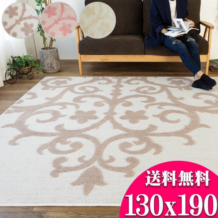 【ラスト10H限定!5%OFFクーポン】 洗える 国産 カーペット ラグ 柄 絨毯 1.5畳 130×190 日本製 じゅうたん ラグマット おしゃれ アクセントラグ オーナメント リビング ブラウン ピンク ベージュ