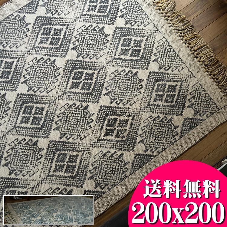 じゅうたん ラグ 2畳 用 洗える 絨毯 200×200 オルテガ ヴィンテージ 風 ラグマット カーペット おしゃれ 手織り 正方形 エスニック kilim かわいい 綿 コットン