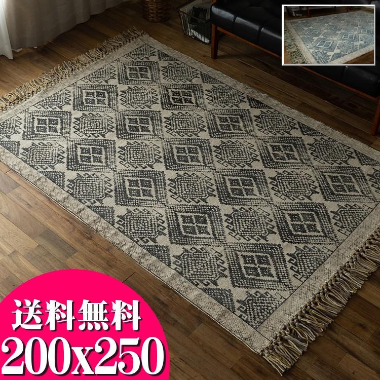 ラグ 200×250 3畳 洗える 絨毯 じゅうたん オルテガ ヴィンテージ 風 ラグマット カーペット おしゃれ 手織り 長方形 エスニック kilim かわいい 綿 コットン