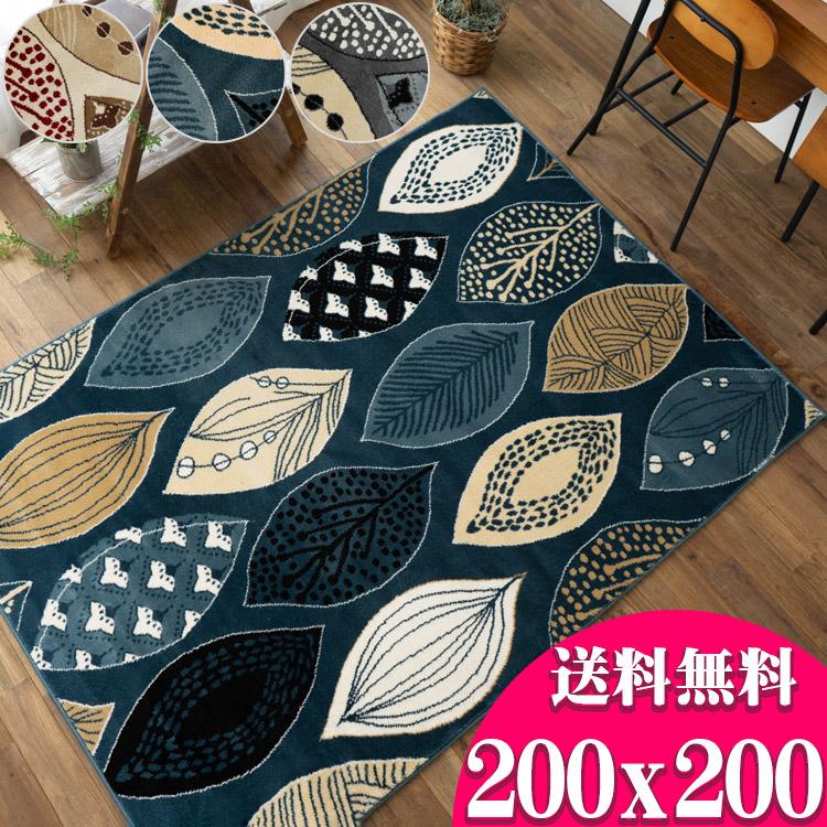 おしゃれ カーペット ラグ 200×200 2畳 リーフ 柄 北欧 エジプト じゅうたん 16万ノット ラグマット ウィルトン織り 絨毯 レッド ブルー グレー モダン 送料無料