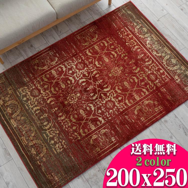 絨毯 約 3畳 アンティーク 風 ラグ トルコ絨毯 おしゃれ 200×250 アクセントラグ じゅうたん ヴィンテージ 柄 ウィルトン織り カーペット レッド 赤 送料無料 ラグ ラグマット