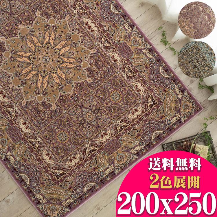 クラシック デザイン 約 3 畳大 120万ノット 200×250 エジプト 製 ウィルトン 織り 送料無料 ペルシャ デザイン ヨーロピアン リビング カーペット じゅうたん 絨毯