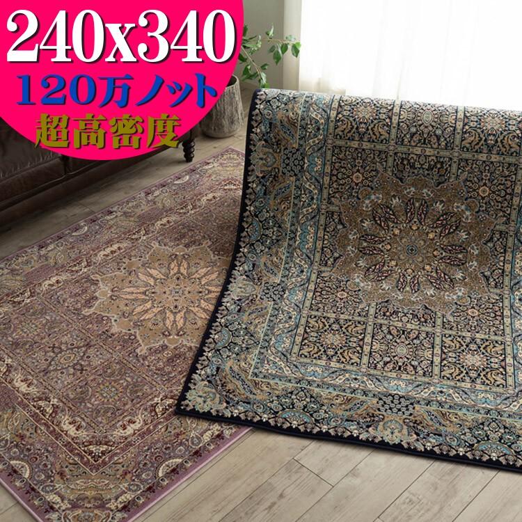 クラシック デザイン 約 6 畳 120万ノット 240×340 エジプト 製 ウィルトン 織り 送料無料 ペルシャ デザイン ヨーロピアン リビング カーペット じゅうたん 絨毯