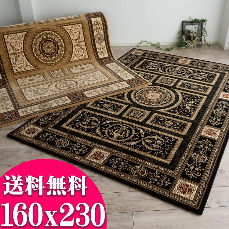 高級 クラスの ベルギー絨毯 じゅうたん !『踏み心地が良い!』 ラグ ウィルトン織り カーペット 160×230cm 約 3畳 ブラック 黒、ベージュ 送料無料 ヨーロピアン ラグマット 絨毯