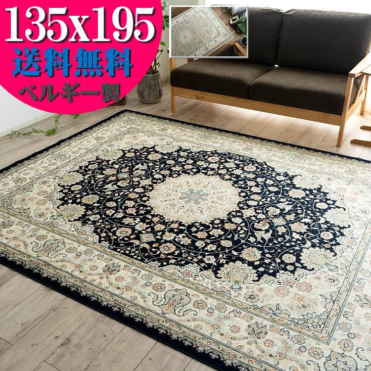 【ラスト10H限定!5%OFFクーポン】 ラグマット モケット織り 薄手 ラグ カーペット 1.5畳 135×195 ベルギー絨毯 ネイビー ホットカーペットカバー ルンバOK 絨毯 じゅうたん