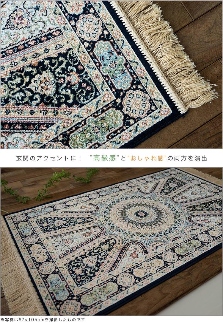 優美な 玄関マット 高級 おしゃれ ペルシャ 絨毯 柄 67×105cm 室内 屋内 ブルー 通販  ラグマット ベルギー絨毯 玄関マット 風水