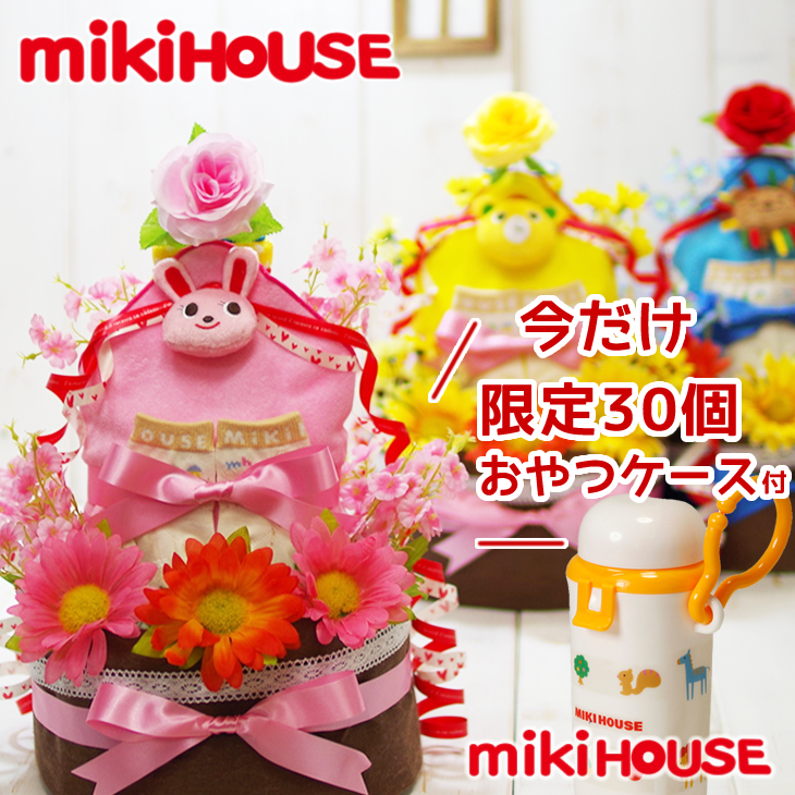 おむつケーキ バンダナ&お食事スタイ&タオル&おもちゃ付 出産祝い ミキハウスダブルB B100