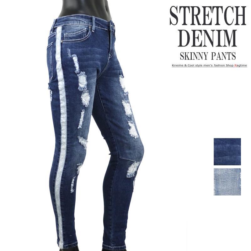ストレッチ デニムパンツ メンズ ローライズ クラッシュ ダメージ ローライズ ライン ジーンズ V301116-01