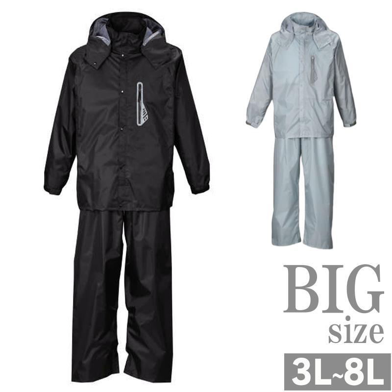 BIG レインウェア 大きいサイズ メンズ レインスーツ 合羽 カッパ 雨具 BIGサイズ メッシュ C291024-01
