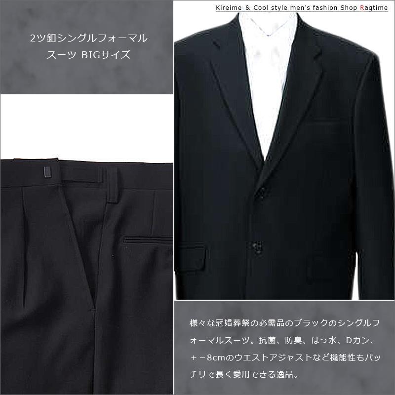 BIG 大きいサイズ 礼服 メンズ フォーマルスーツ シングル 抗菌 防臭 ウエストアジャスト C300111-03