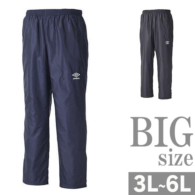 トレーニングパンツ 大きいサイズ メンズ ジャージパンツ UMBRO アンブロ ナイロン メッシュ C301003-06
