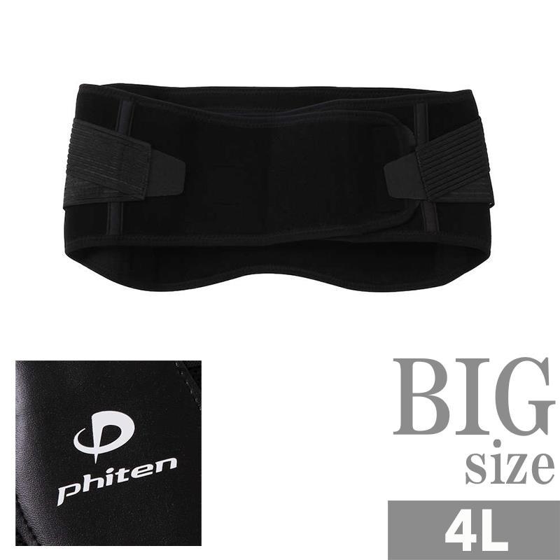 4Lサイズ 腰用サポーター 大きいサイズ 着脱式ステー 補助ベルト ポケット付 アクアチタン C010129-29