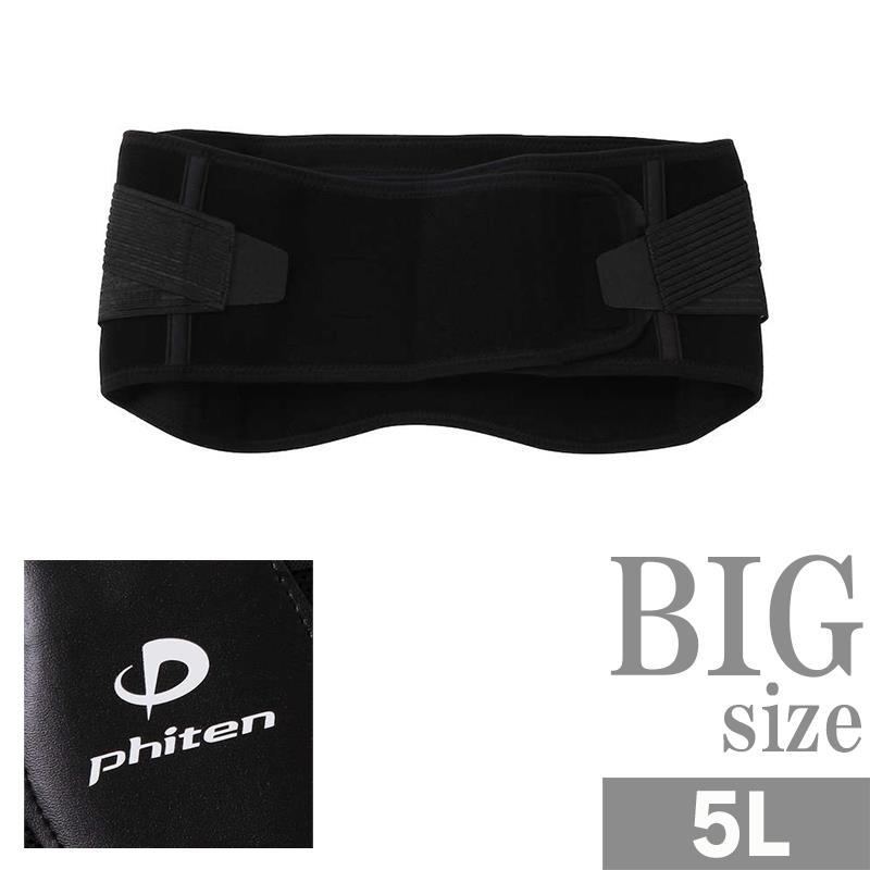 5Lサイズ 腰用サポーター 大きいサイズ 着脱式ステー 補助ベルト ポケット付 アクアチタン C010129-30