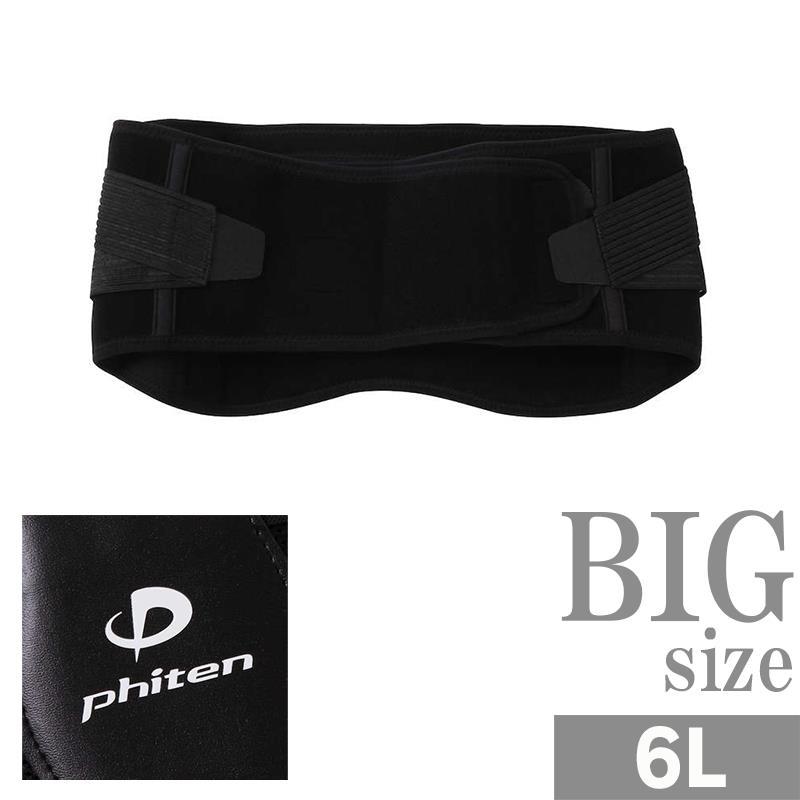 6Lサイズ 腰用サポーター 大きいサイズ 着脱式ステー 補助ベルト ポケット付 アクアチタン C010129-31