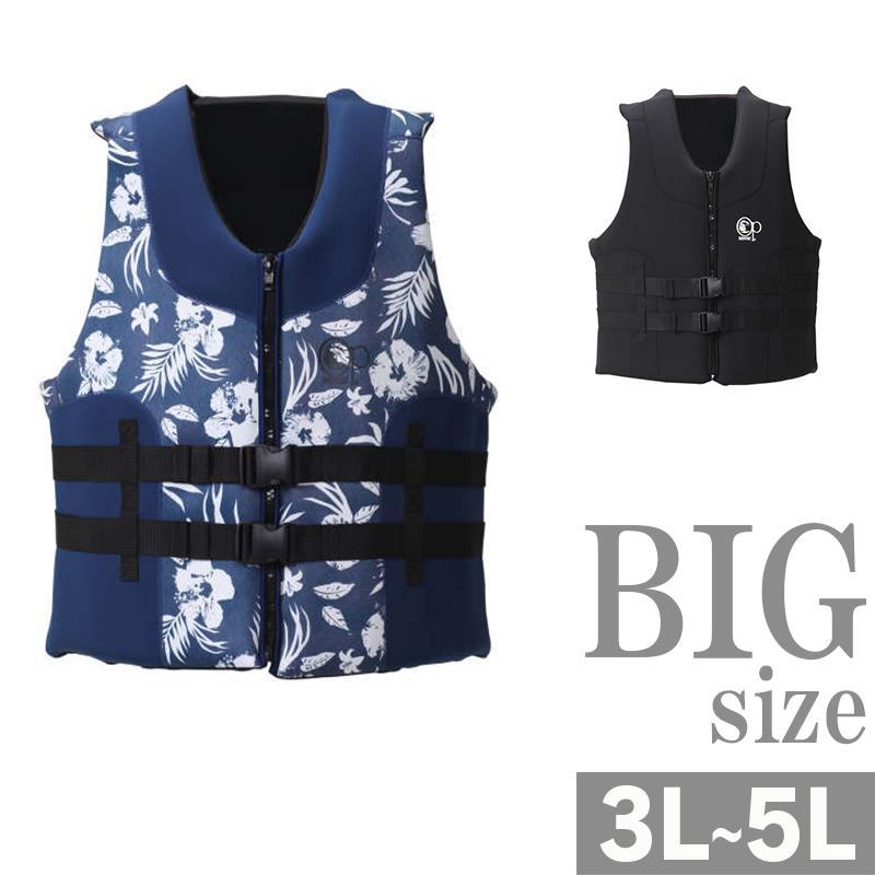 フローティングベスト 大きいサイズ メンズ BIGサイズ ネオプレーン素材 ウェットスーツ素材 C300730-18