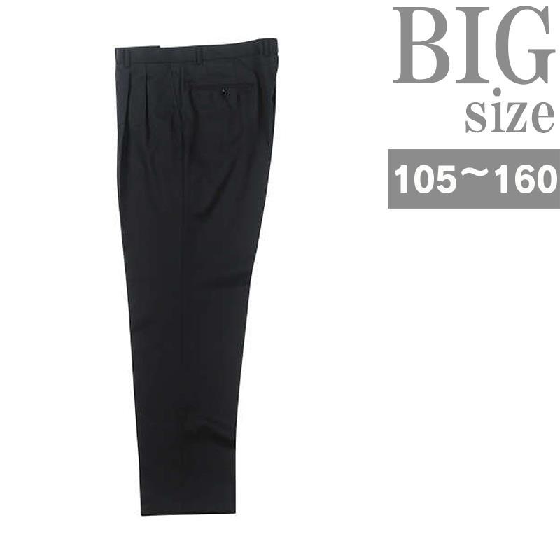 ビジネスパンツ メンズ 大きいサイズ ツータック ウォッシャブル 自宅洗濯可 ストレッチ C301206-05