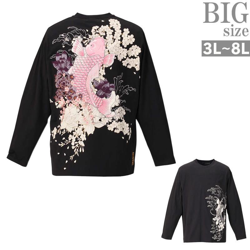 和柄 長袖Tシャツ 大きいサイズ メンズ 絡繰魂 鯉刺繍 カットソー トップス おしゃれ 日本 C011203-09