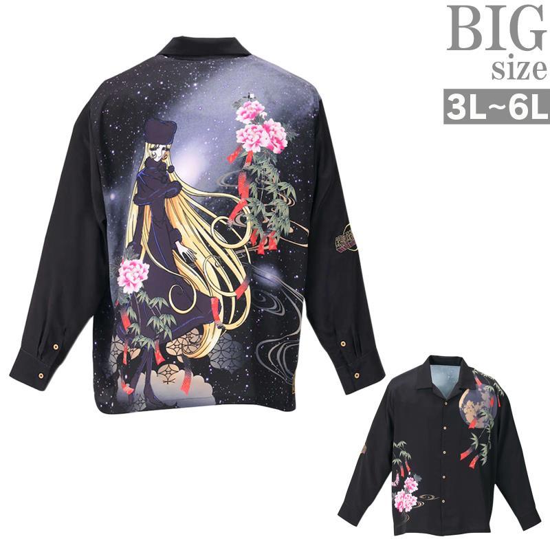 オープンカラーシャツ 大きいサイズ メンズ 開襟シャツ 長袖 銀河鉄道999 メーテル C011203-16