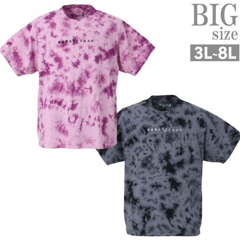 タイダイ Tシャツ 大きいサイズ メンズ ムラ染め BAD BOY C020608-09 ブラック 刺繍 いつでも送料無料 サイドスリット ロゴ パープル 5☆大好評