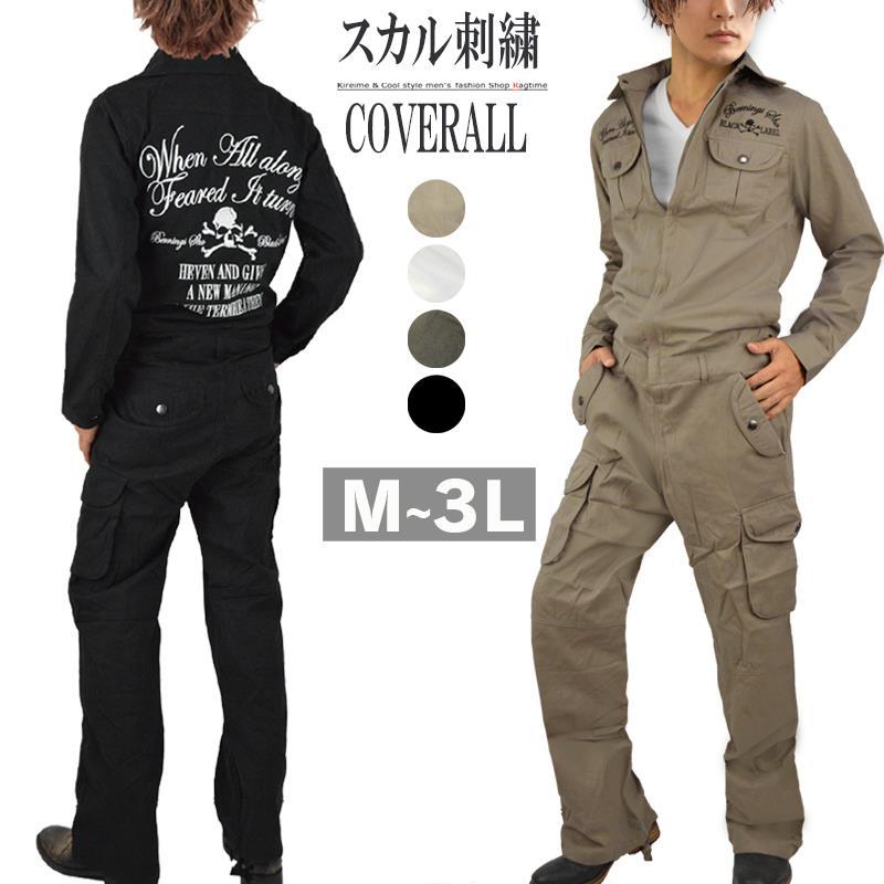 つなぎ おしゃれ メンズ 長袖 ツナギ 作業着 ドクロ 刺繍 A-03-2312-23A