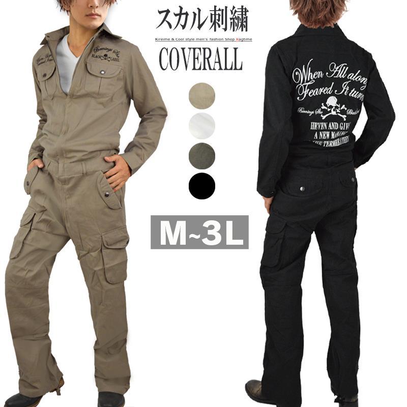 ドクロ 刺繍 つなぎ おしゃれ メンズ 長袖 ツナギ 作業服 作業着 ユニフォーム A-03-2312-23A