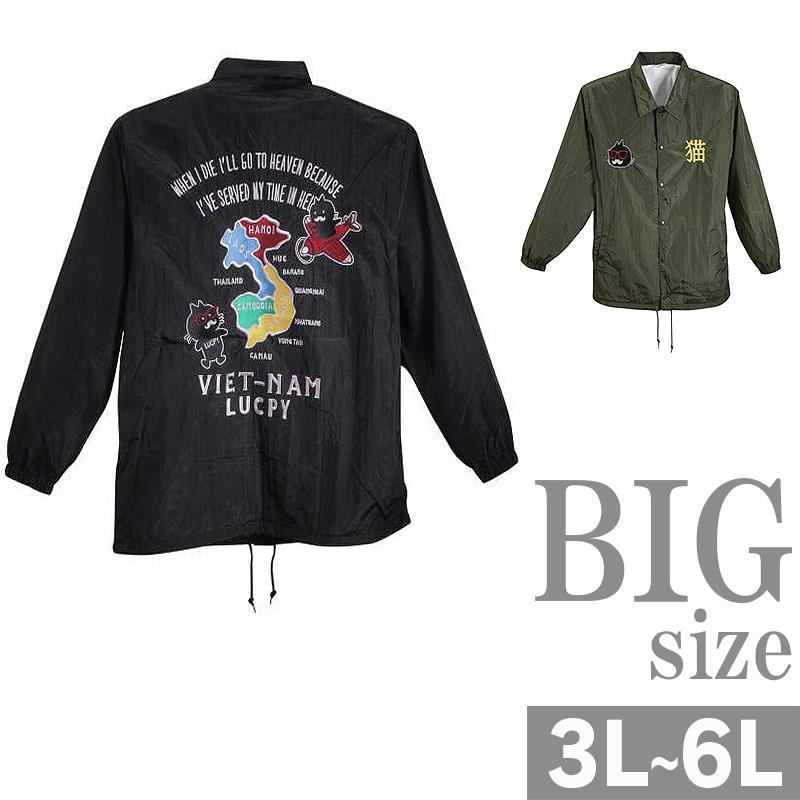 ナイロンジャケット 大きいサイズ コーチジャケット ビッグサイズ メンズ LUCPY ラクピー C301012-03