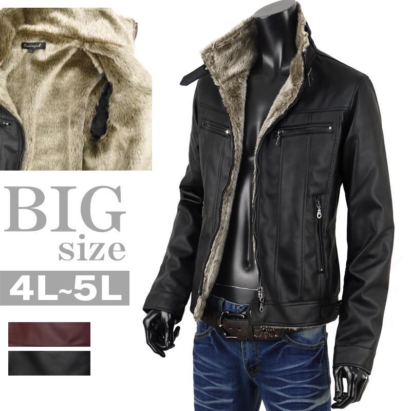 レザージャケット ボア ファー ブルゾン メンズ 大きいサイズ 冬 ライダースジャケット S300928-03