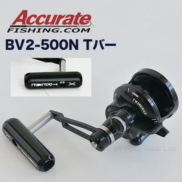 Gear-Lab Accurate Valiant 2スピードモデル BV2-500NT 【Tバー】【EXロングハンドル】アキュレート/バリアント【着後レビューでプレゼント】