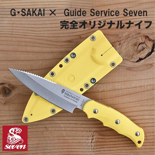 G・SAKAI×ガイドサービスセブン 完全オリジナルナイフ/サカナンチュ01 黄色/イエロー【マキエ】【タイラー】【着後レビューでプレゼント】