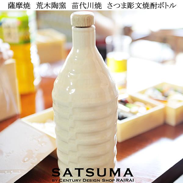薩摩焼 さつま彫文焼酎ボトル(白)【鹿児島】【薩摩焼】【焼酎】【父の日】
