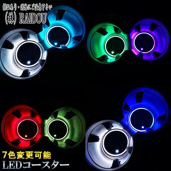 LED ドリンクホルダー LED 車内灯 RGB 7色自由 スズキ アルト HA36S ドリンクホルダー LED 車内灯 ルームランプ