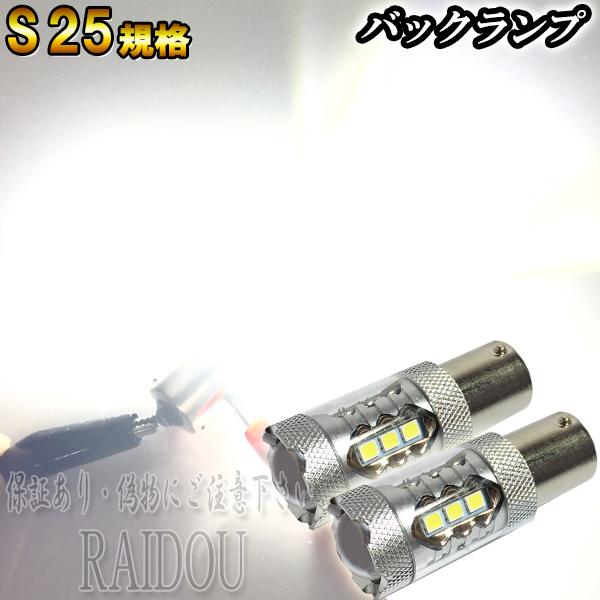 LED バックランプ S25 シングル BA15S 爆光 オススメ マツダ カペラ S62.5~H6.7 GD系 バックランプ LED S25 シングル 爆光 車検対応