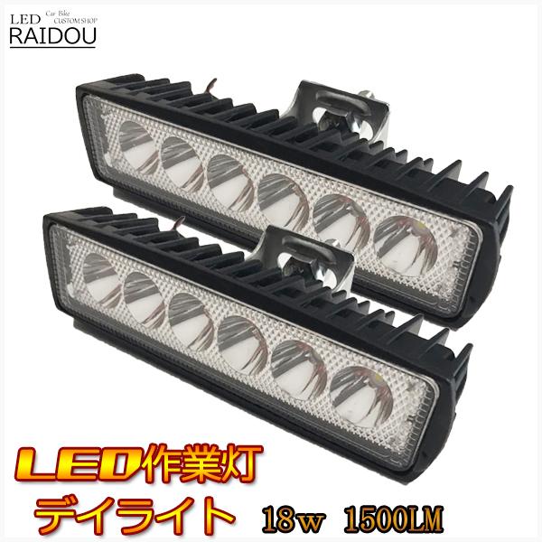 デイライト LED 作業灯 18w ワークライト ダイハツ ハイゼット トラック S500P・S510P デイライト LED 作業灯 ワークライト 6500k